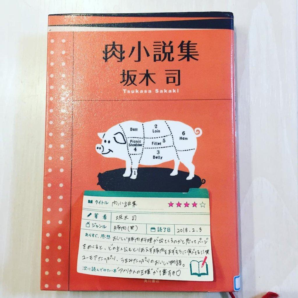 肉小説集 坂木司 読書 感想 書評 レビュー
