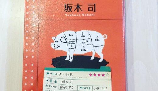 美味しそうな本だと思って手に取ったのに、まさかの全編不味そう笑「肉小説集 :坂木司」の感想