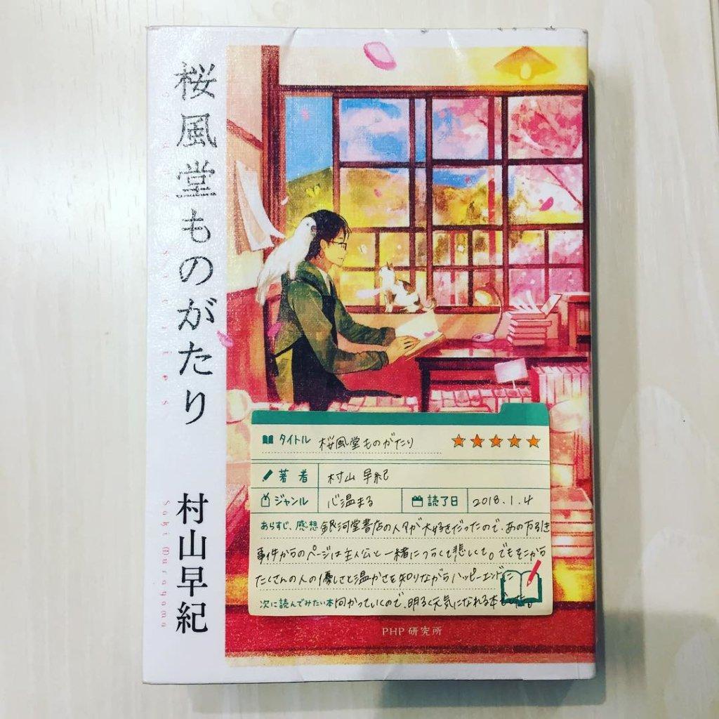 桜風堂ものがたり 村山早紀 読書 感想 書評 レビュー