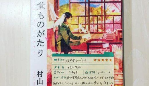 それまで頑張ってたことを見てくれてるひとは必ずいた!「桜風堂ものがたり:村山早紀」の感想