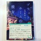 プラットホームの彼女 水沢秋生 読書 感想 書評 レビュー