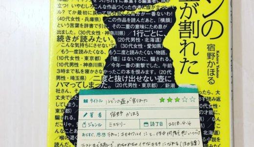 ラストまで読んで、めちゃめちゃイヤなキモチになれるイヤミスな1冊。「ルビンの壺が割れた:宿野かほる」の感想