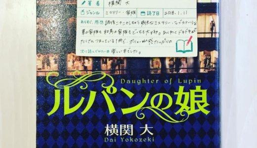 泣けて笑えてサイコーの1冊♡「ルパンの娘:横関大」の感想