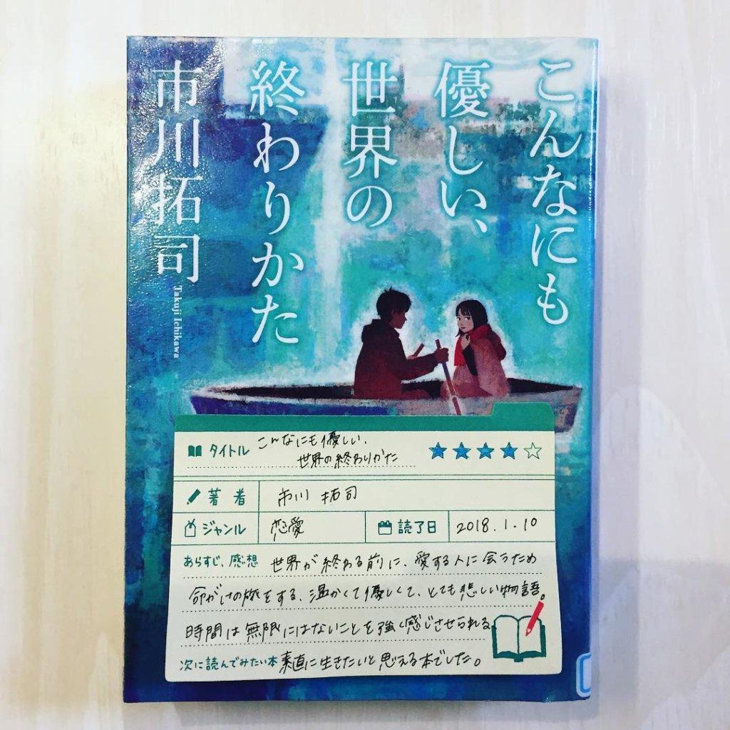 こんなにも優しい世界の終わりかた 市川拓司 読書 感想 書評 レビュー