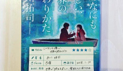 明日がくることは本当に幸せなことなんだって思える一冊。「こんなにも優しい世界の終わりかた :市川拓司」の感想