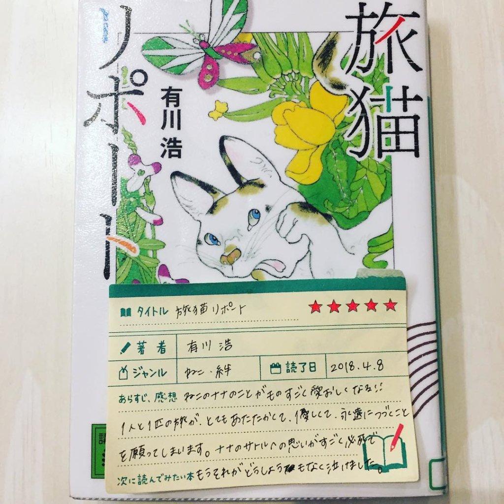 旅猫リポート 有川浩 読書 感想 書評 レビュー