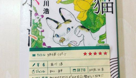 悲しい別れの旅のはずなのに読み進めるごとにすごく温かな気持ちになる1冊。「旅猫リポート:有川浩」の感想