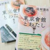 東京會舘とわたし 辻村深月 読書 感想 書評 レビュー