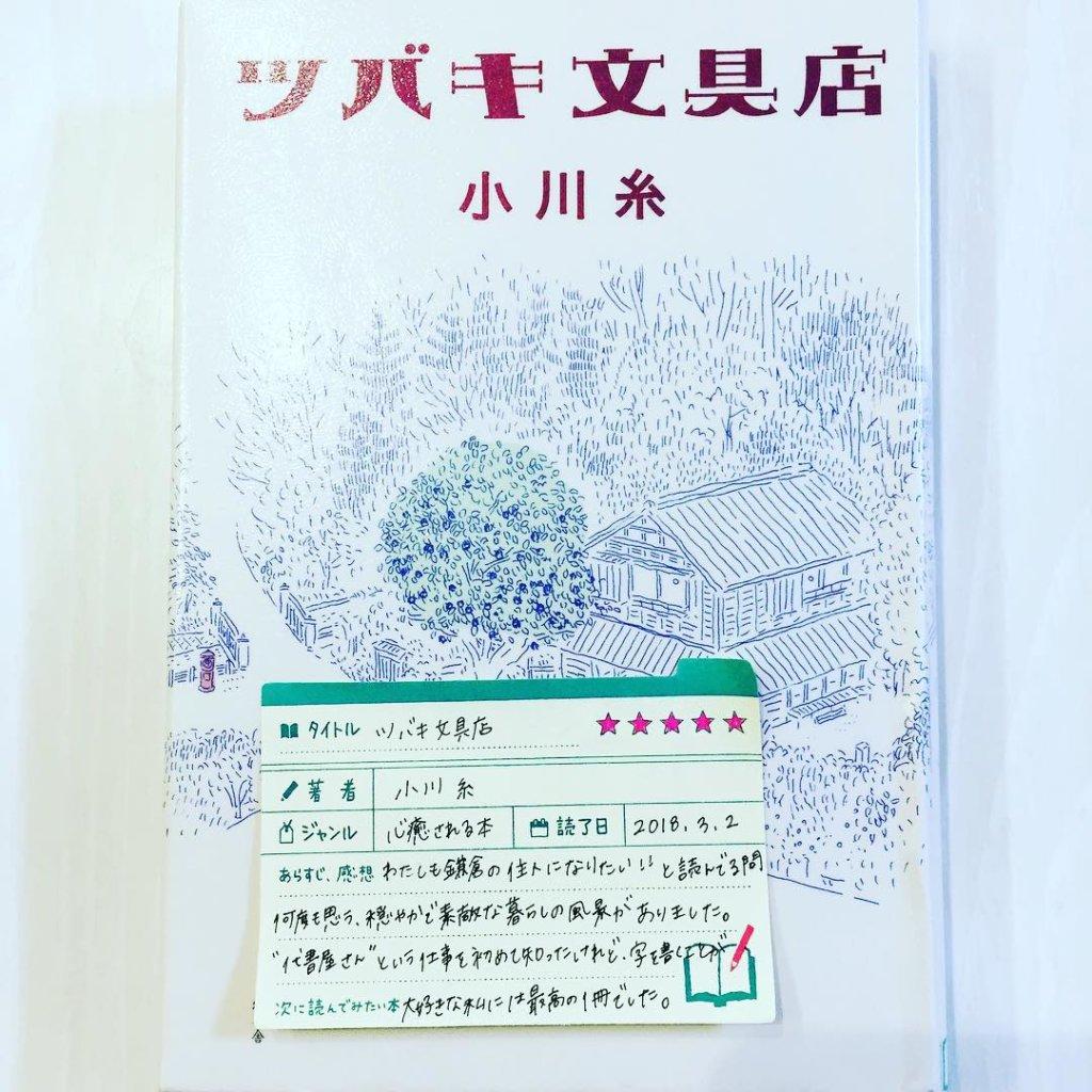 ツバキ文具店 小川糸 読書 感想 書評 レビュー