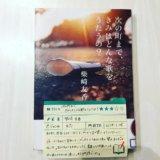 次の町まで、きみはどんな歌をうたうの? 柴崎友香 読書 感想 書評 レビュー