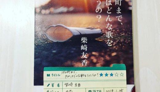 ちょこちょこ切ないけど、青春いいなぁーっと浸ってしまう物語でした。「次の町まで、きみはどんな歌をうたうの?:柴崎友香」の感想