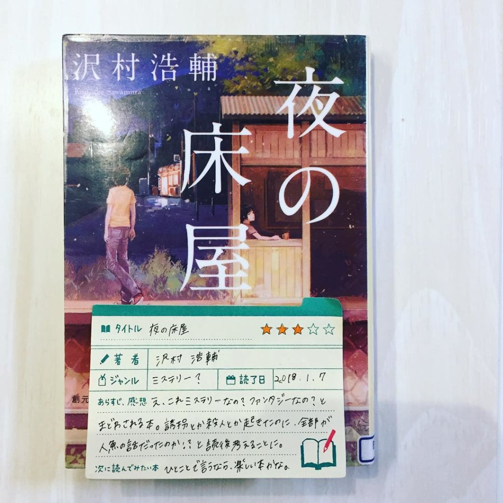 夜の床屋 沢村浩輔 読書 感想 書評 レビュー