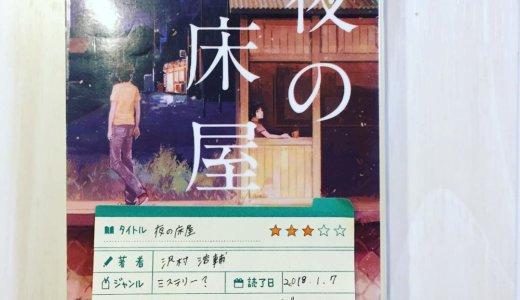 読後になんの話だったのか頭を悩ます1冊!「夜の床屋:沢村浩輔」の感想