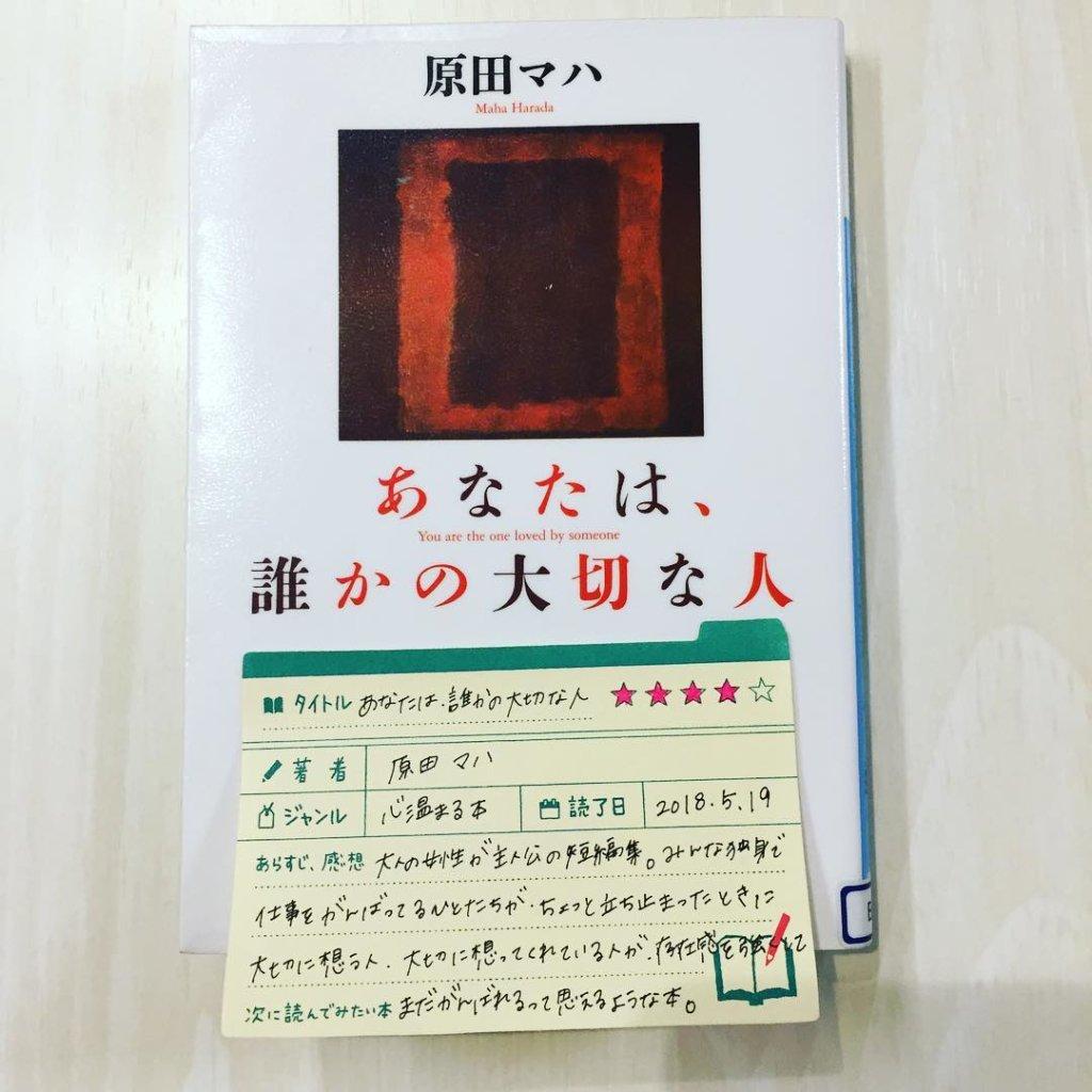 原田マハ あなたは、誰かの大切な人 読書 感想 書評 レビュー