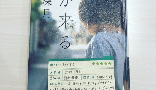 考えさせられることが多いしすごく体力つかった気がする読後ですが絶対に一度読んでほしい1冊「朝が来る:辻村深月」の感想