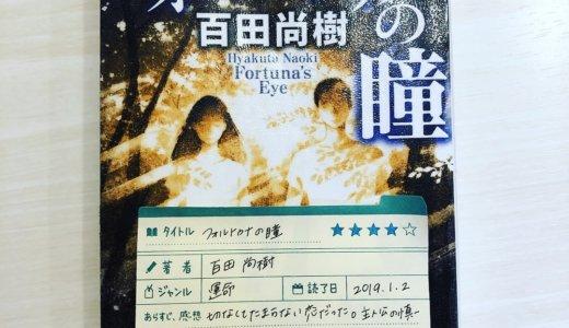 真面目に真正面から向き合う慎一郎は世界平和に必要なヒーローかもだけど・・・「フォルトゥナの瞳:百田尚樹」の感想
