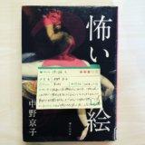恐い絵 3 中野京子  読書 感想 書評 レビュー