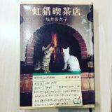 虹猫喫茶店 坂井希久子 読書 感想 書評 レビュー