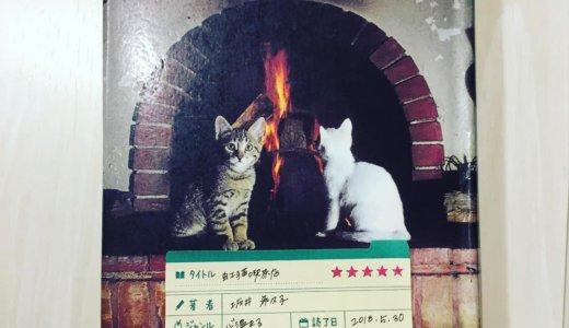 多頭崩壊とか避妊手術とか保護猫とかすごく考えさせられるけどすごくステキな物語。 「虹猫喫茶店:坂井希久子」の感想