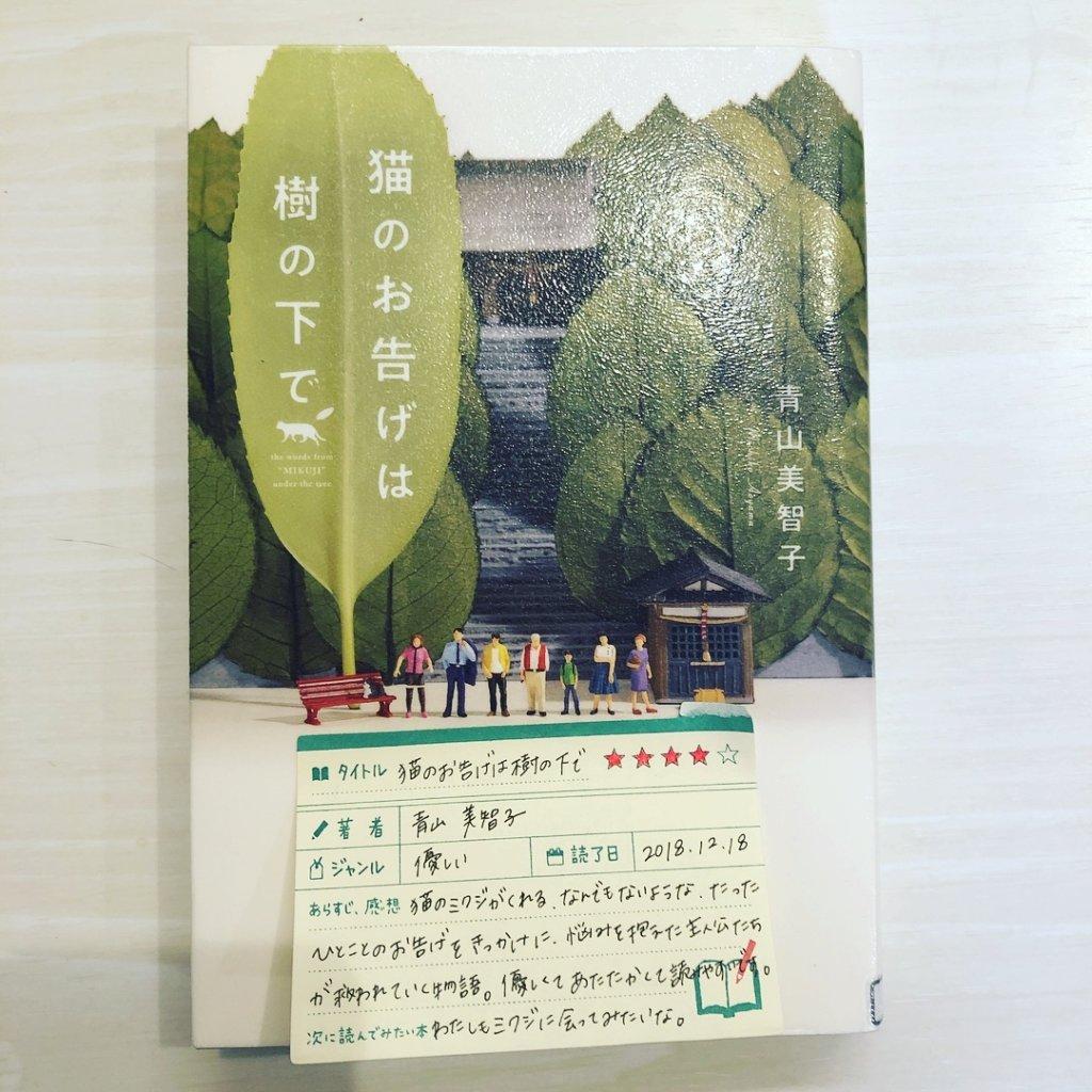 猫のお告げは樹の下で 青山美智子 読書 感想 書評 レビュー