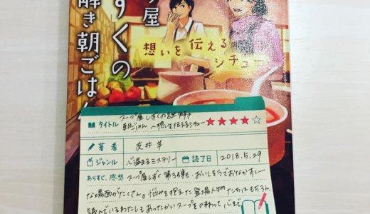 ぜひ一度麻野さんと一緒に調理道具を選びに行きたい!「スープ屋しずくの謎解き朝ごはん 〜想いを伝えるシチュー〜: 友井 羊」の感想