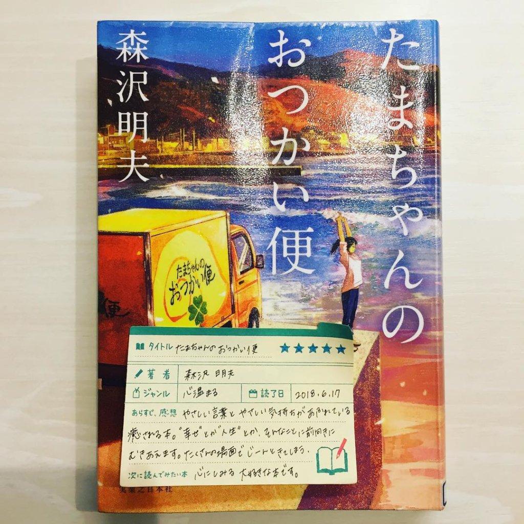 たまちゃんのおつかい便 かたつむりがやってくる 森沢明夫 読書 感想 書評 レビュー