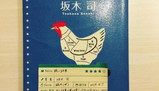 こってりめの肉小説集に比べるとさっぱりめ「鶏小説集 :坂木司」の感想