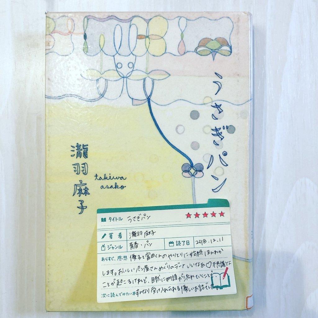 瀧羽麻子 うさぎパン  読書 感想 書評 レビュー