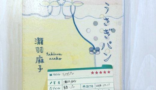 日常にちょっと疲れちゃったときにおすすめしたいし、わたしも読み返したいなと思います「うさぎパン:瀧羽麻子」の感想