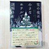 雪の夜は小さなホテルで謎解きを ケイトミルフォード 山田久美子 読書 感想 書評 レビュー