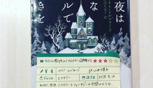 主人公が脱出ゲームみたいな謎解きと冒険をしていく物語!「雪の夜は小さなホテルで謎解きを:ケイトミルフォード(訳:山田久美子)」の感想