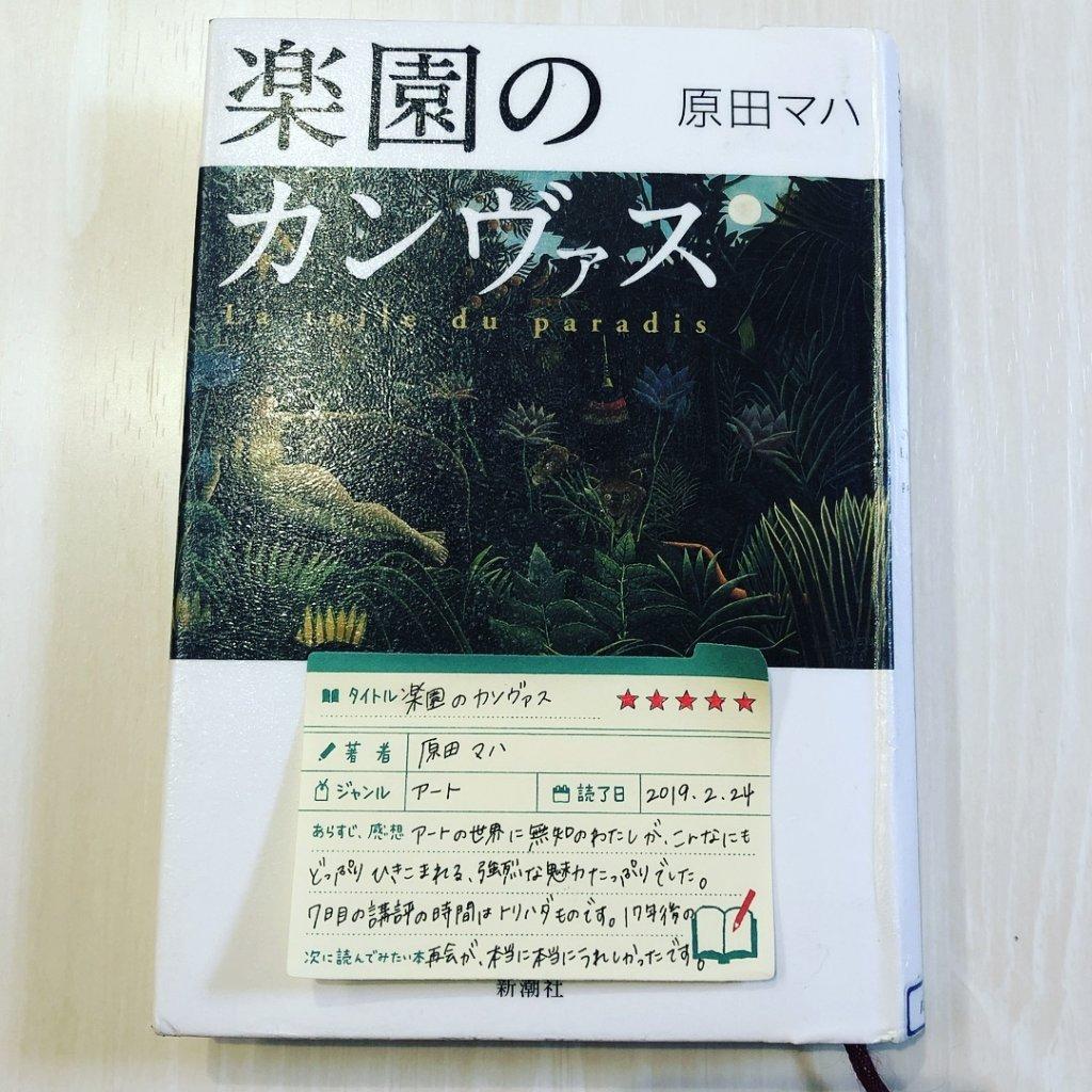 原田マハ 楽園のカンヴァス 読書 感想 書評 レビュー