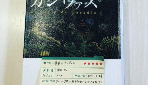 絵画って、ただ見て楽しむものだけではなく沢山の物語を読み解くモノなんだ「楽園のカンヴァス:原田マハ」の感想