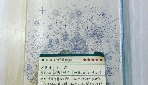 相変わらず代書のお仕事もひとつひとつ丁寧に一生懸命に取り組んでいる姿もみられてやっぱり一冊で何度もおいしい物語「キラキラ共和国:小川糸」の感想