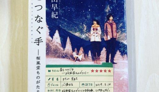 本と本屋さんを愛するすべてのひとにおすすめのものがたりです!「星をつなぐ手-桜風堂ものがたり-:村山早紀」の感想