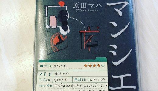 おもしろくて楽しくて魅力たっぷりのミッチのサクセスストーリーです!「ロマンシエ:原田マハ」の感想