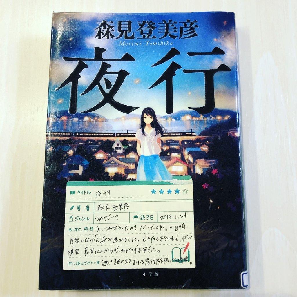 夜行 森見登美彦  読書 感想 書評 レビュー