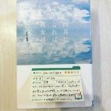 4月になったら彼女は 川村元気  読書 感想 書評 レビュー