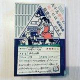 九十九書店の地下には秘密のバーがある 岡崎琢磨 読書 感想 書評 レビュー