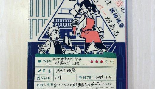 岡崎さんの物語には魅力的な女性店主がおなじみなのかな?「九十九書店の地下には秘密のバーがある :岡崎琢磨」の感想
