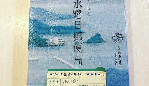 手書きの文字は本当にいいなと再確認できる本でした「赤崎水曜日郵便局:楠本智郎(つなぎ美術館)」の感想