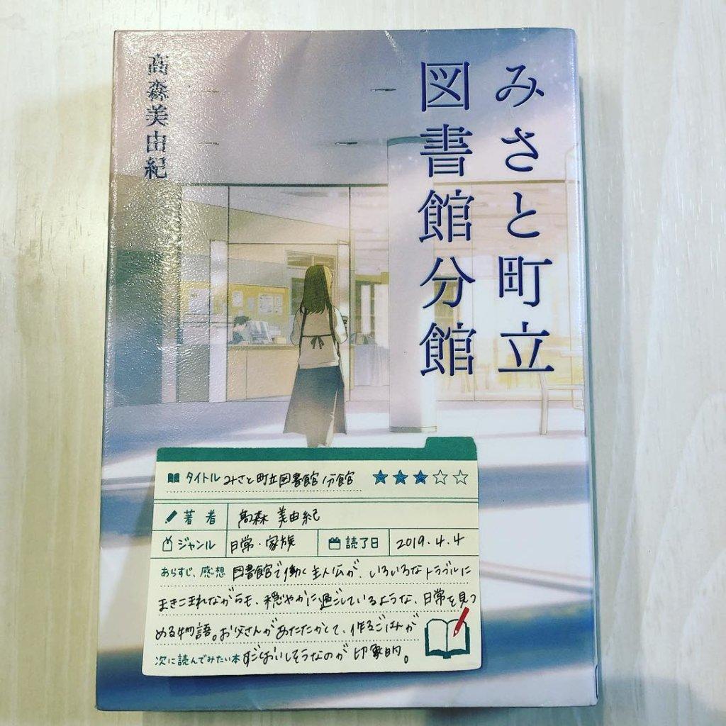 髙森美由紀 みさと町立図書館分館 読書 感想 書評 レビュー