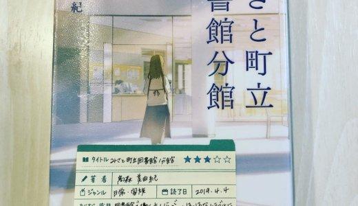 図書館勤務の女性の日常に寄り添ったほのぼのとすると穏やかな物語です。「みさと町立図書館分館:髙森美由紀」の感想