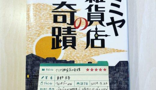 まさにタイトルどおりの奇跡のものがたり!あたたかくて、希望にあふれた物語です!「ナミヤ雑貨店の奇蹟:東野圭吾」の感想
