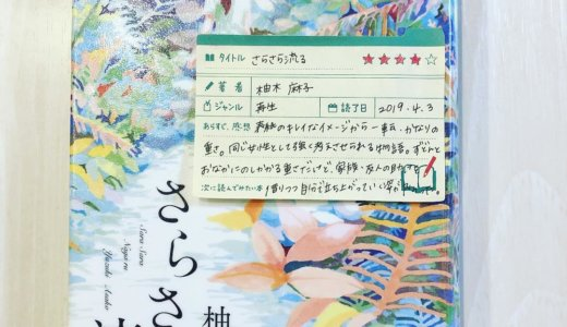 表紙やタイトルのイメージで読み始めてかなりショックを受けた。「さらさら流る:柚木麻子」の感想