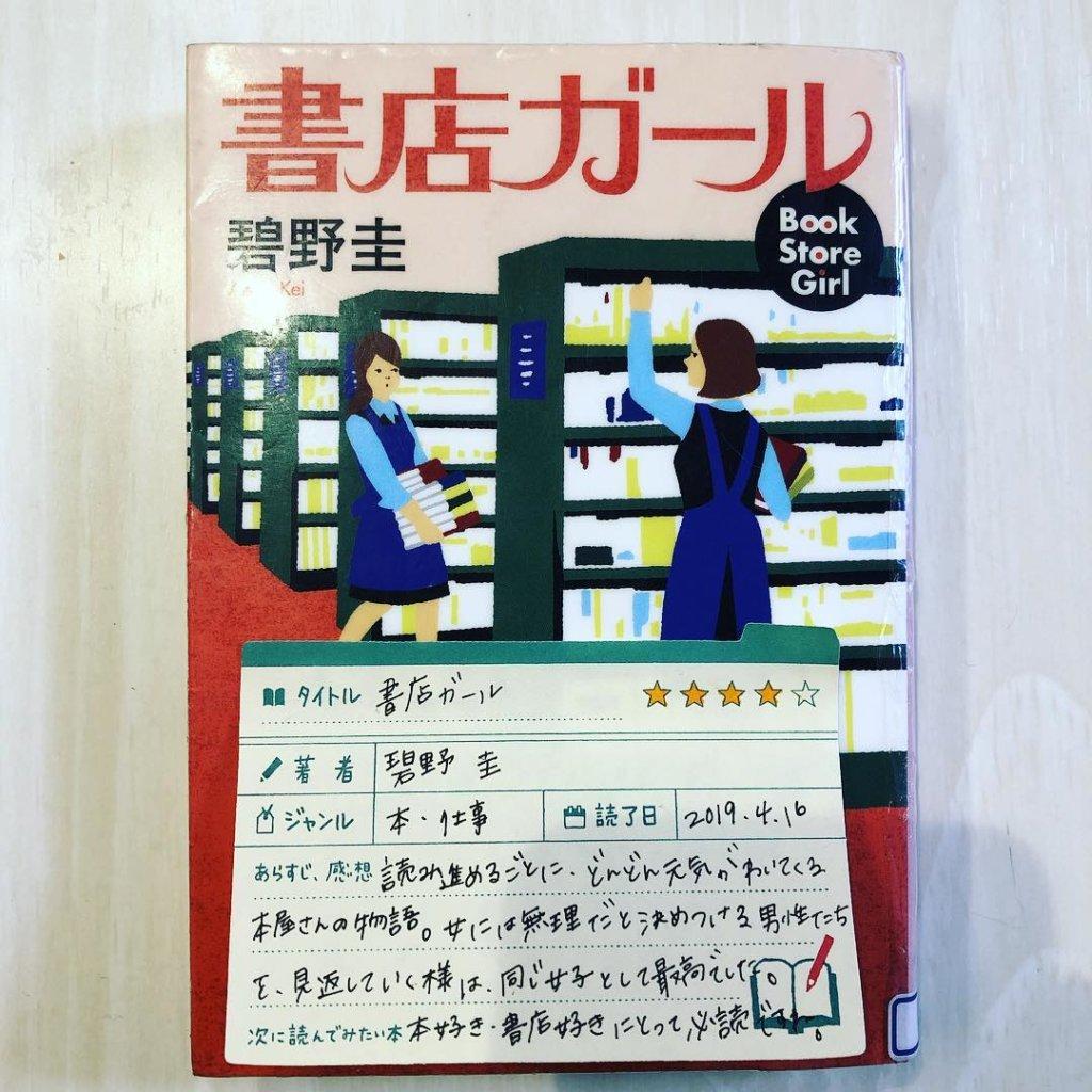 書店ガール ブックストアガールズ 碧野圭   読書 感想 書評 レビュー