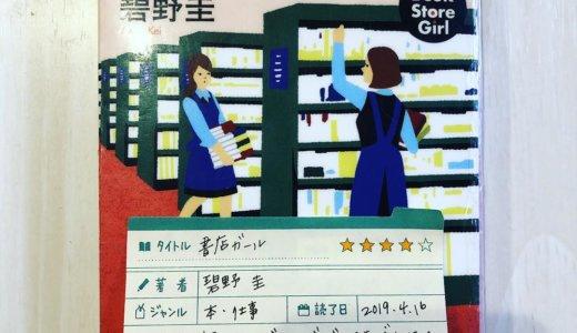 本も本屋さんも大好きなとくに女子たちにはぜひ一度読んでほしい物語「書店ガール:碧野圭」の感想
