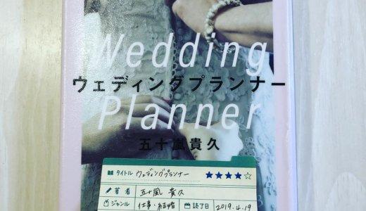 様々なカップルの結婚式に携わるウェディングプランナーが自分の結婚式の準備と並行しながら仕事に尽力する物語。 「ウェディングプランナー:五十嵐貴久」の感想