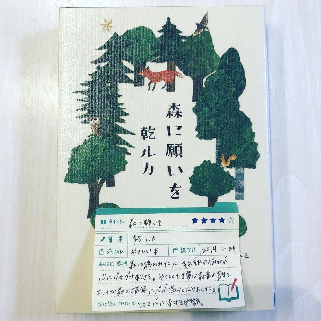 森に願いを 乾ルカ  読書 感想 書評 レビュー