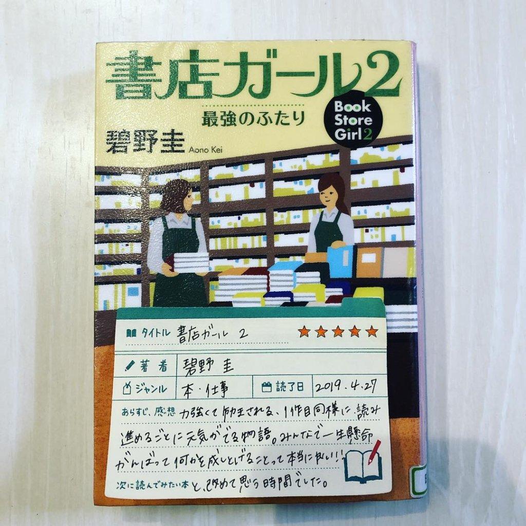 書店ガール2 碧野圭   読書 感想 書評 レビュー